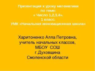 Харитоненко Алла Петровна, учитель начальных классов, МБОУ СОШ г.Духовщина См