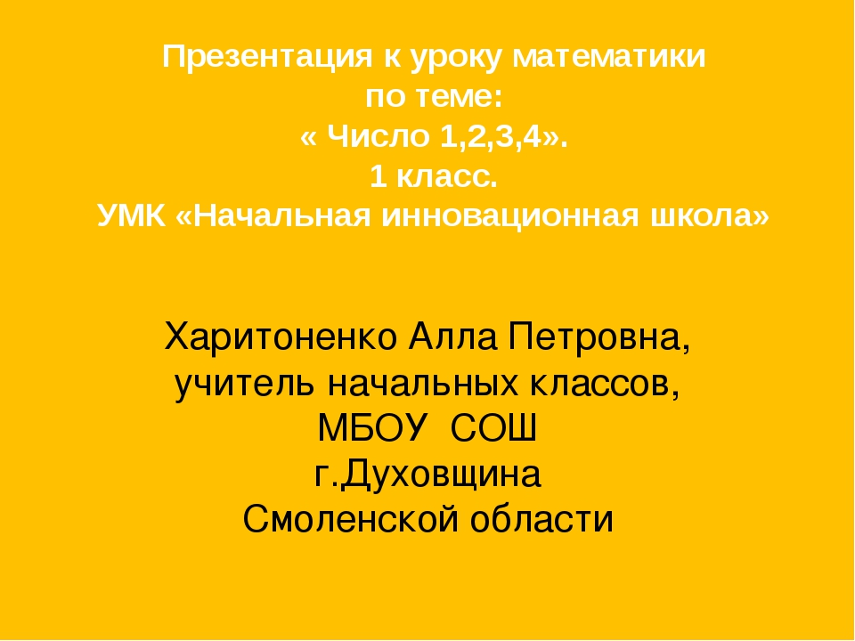 Харитоненко Алла Петровна, учитель начальных классов, МБОУ СОШ г.Духовщина См...