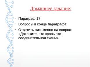 Домашнее задание: Параграф 17 Вопросы в конце параграфа Ответить письменно на