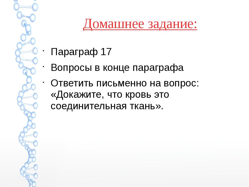 Домашнее задание: Параграф 17 Вопросы в конце параграфа Ответить письменно на...