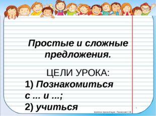 Простые и сложные предложения. ЦЕЛИ УРОКА: 1)Познакомиться с ... и ...; 2)у