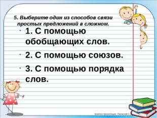 5. Выберите один из способов связи простых предложений в сложном. 1. С помощ