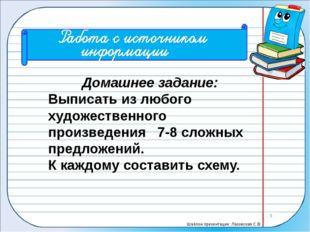 Домашнее задание:  Выписать из любого художественного произведения 7-8 сложн
