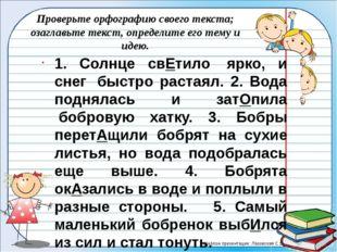 Проверьте орфографию своего текста; озаглавьте текст, определите его тему и и