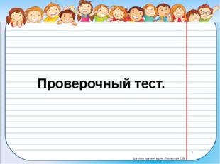 Проверочный тест. Шаблон презентации: Лазовская С.В.