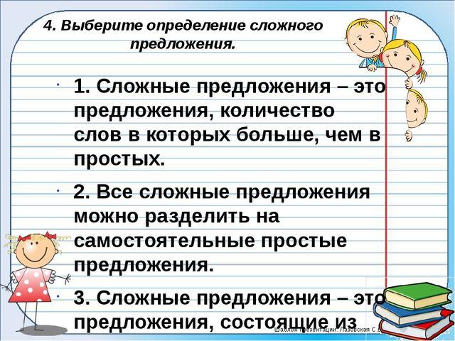 4. Выберите определение сложного предложения. 1. Сложные предложения – это пр...