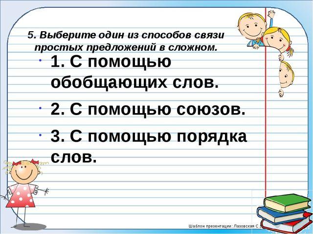 5. Выберите один из способов связи простых предложений в сложном. 1. С помощ...