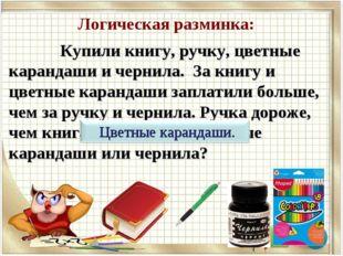 Логическая разминка: Купили книгу, ручку, цветные карандаши и чернила. За кни