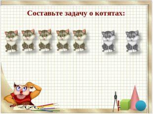 Составьте задачу о котятах: