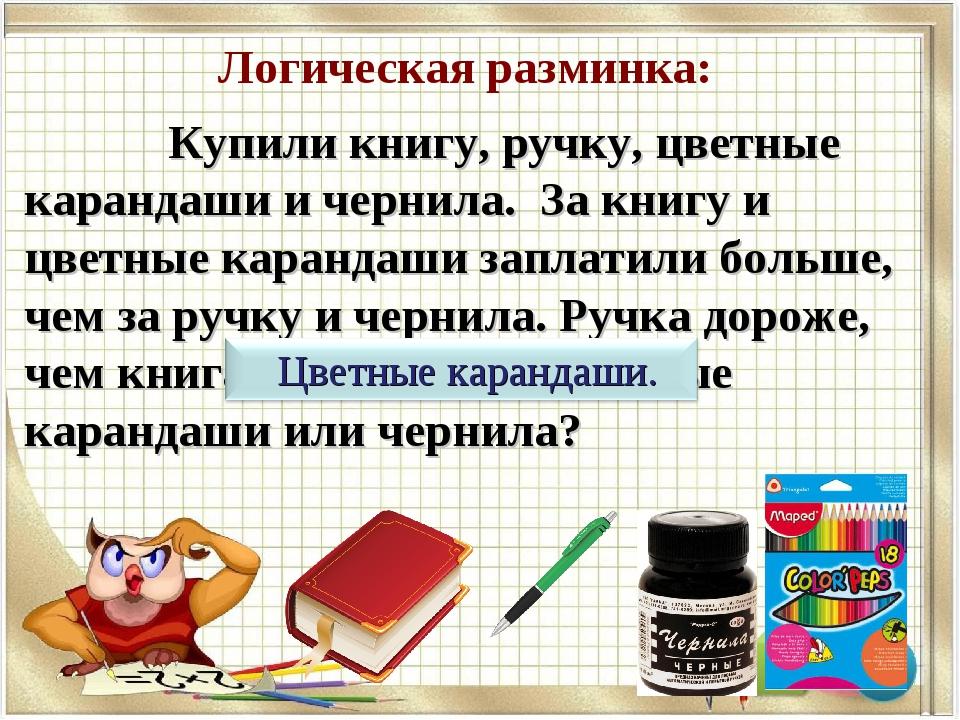 Логическая разминка: Купили книгу, ручку, цветные карандаши и чернила. За кни...