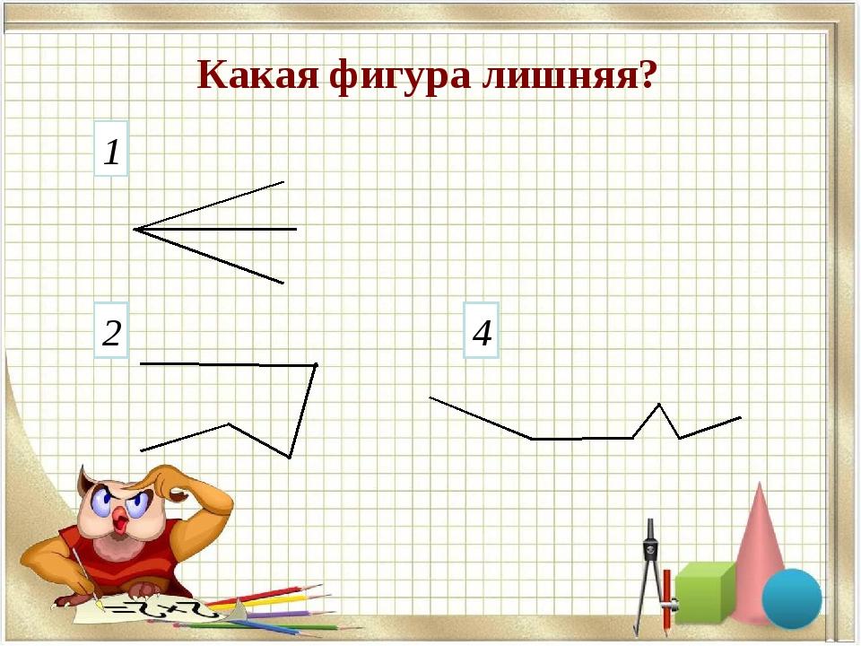1 2 4 Какая фигура лишняя?