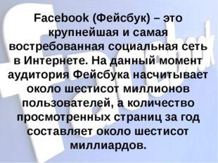 Facebook (Фейсбук) – это крупнейшая и самая востребованная социальная сеть в
