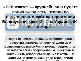 «ВКонтакте» — крупнейшая в Рунете социальная сеть, второй по популярности са