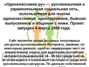 «Одноклассники.ру» — русскоязычная и украиноязычная социальная сеть, использу