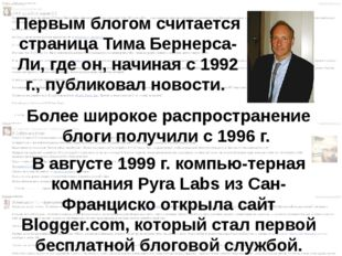 Более широкое распространение блоги получили с 1996 г. В августе 1999 г. комп