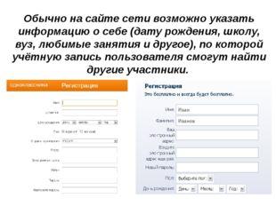 Обычно на сайте сети возможно указать информацию о себе (дату рождения, школу