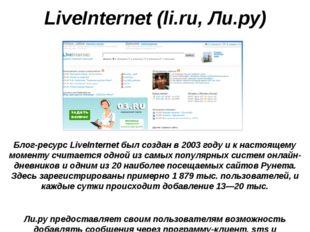 LiveInternet (li.ru, Ли.ру) Блог-ресурс LiveInternet был создан в 2003 году и