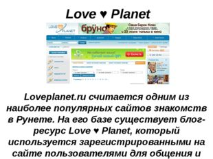 Love ♥ Planet Loveplanet.ru считается одним из наиболее популярных сайтов зна