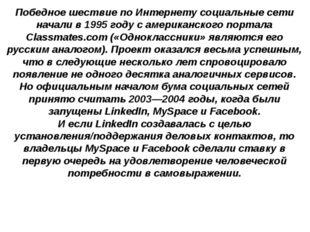 Победное шествие по Интернету социальные сети начали в 1995 году с американск