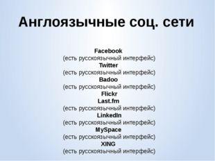 Facebook (есть русскоязычный интерфейс) Twitter (есть русскоязычный интерфей