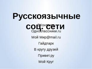 Русскоязычные соц. сети ВКонтакте Одноклассники.ru Мой Мир@mail.ru Гайдпарк В