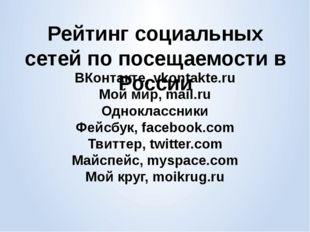 Рейтинг социальных сетей по посещаемости в России ВКонтакте, vkontakte.ru Мой
