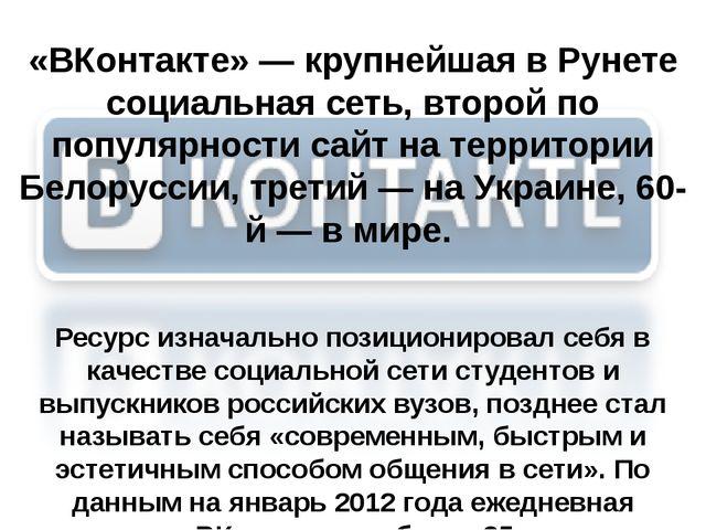 «ВКонтакте» — крупнейшая в Рунете социальная сеть, второй по популярности са...