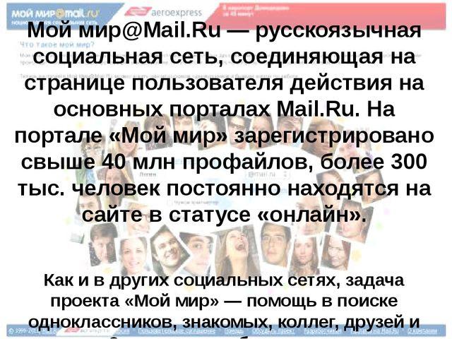 Мой мир@Mail.Ru — русскоязычная социальная сеть, соединяющая на странице поль...