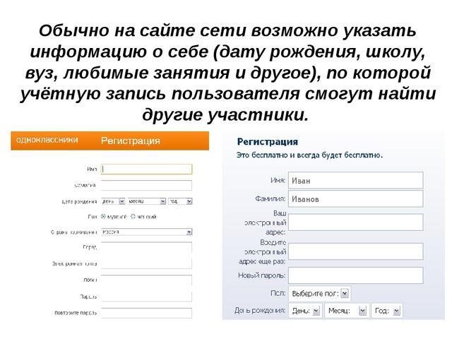 Обычно на сайте сети возможно указать информацию о себе (дату рождения, школу...