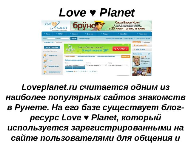 Love ♥ Planet Loveplanet.ru считается одним из наиболее популярных сайтов зна...