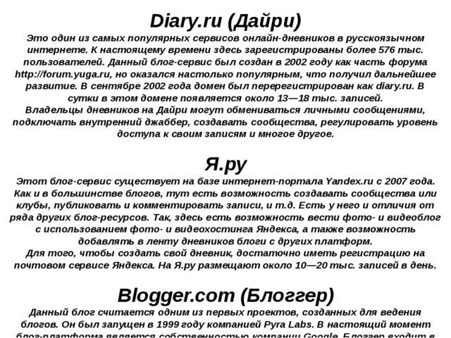 Diary.ru (Дайри) Это один из самых популярных сервисов онлайн-дневников в рус...