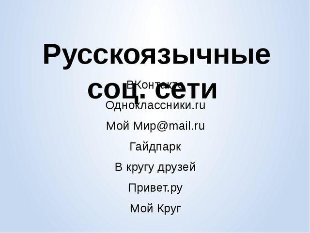 Русскоязычные соц. сети ВКонтакте Одноклассники.ru Мой Мир@mail.ru Гайдпарк В...