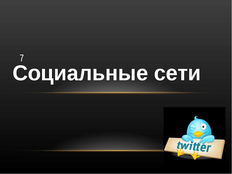 Социальные сети 7