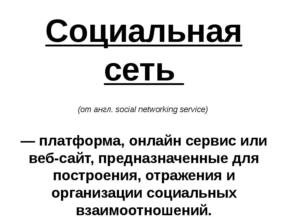 Социальная сеть (от англ. social networking service) — платформа, онлайн серв...