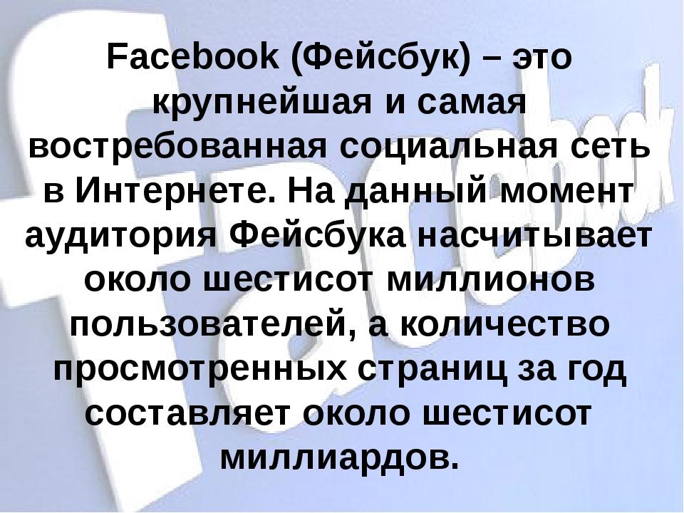 Facebook (Фейсбук) – это крупнейшая и самая востребованная социальная сеть в...