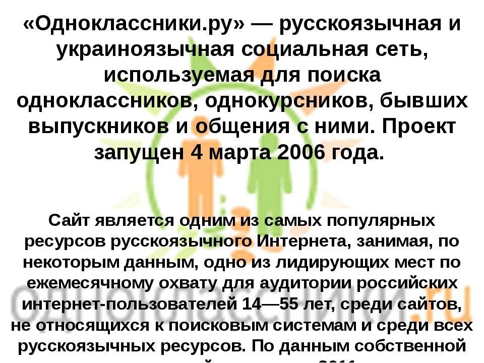 «Одноклассники.ру» — русскоязычная и украиноязычная социальная сеть, использу...