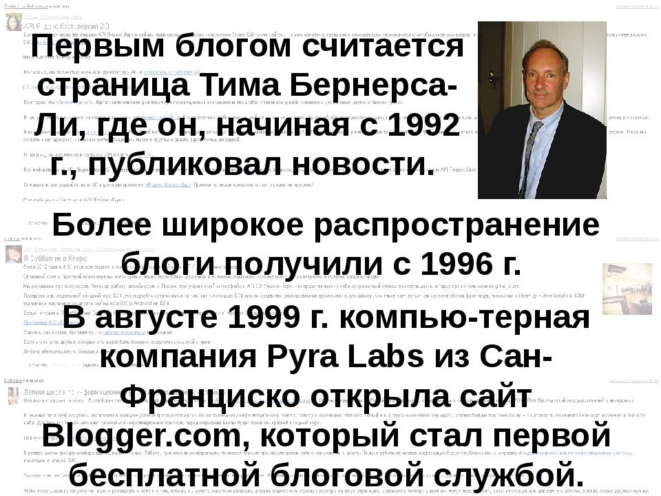 Более широкое распространение блоги получили с 1996 г. В августе 1999 г. комп...