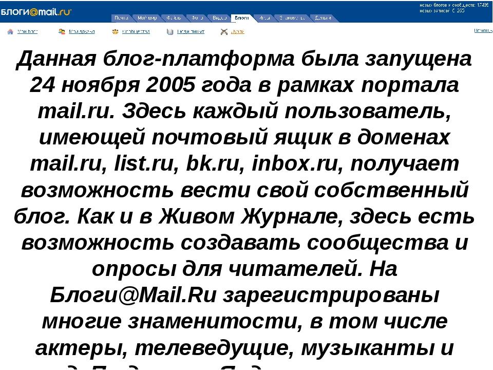 Данная блог-платформа была запущена 24 ноября 2005 года в рамках портала mail...