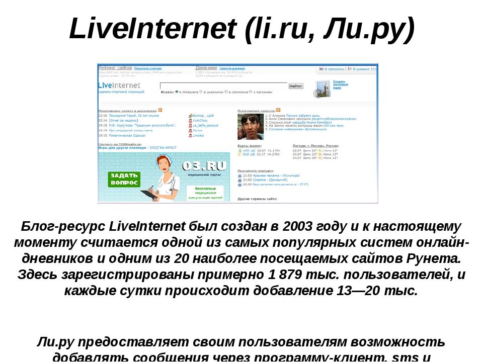 LiveInternet (li.ru, Ли.ру) Блог-ресурс LiveInternet был создан в 2003 году и...