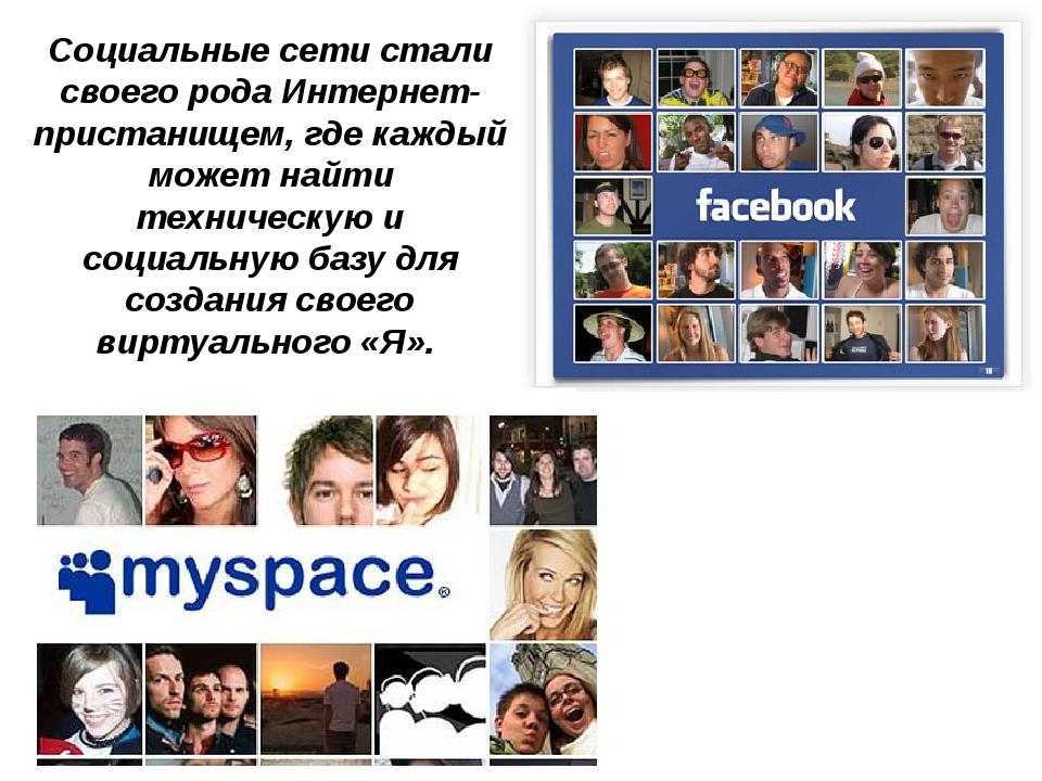 Социальные сети стали своего рода Интернет-пристанищем, где каждый может найт...