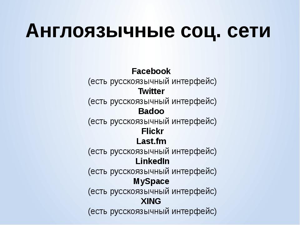 Facebook (есть русскоязычный интерфейс) Twitter (есть русскоязычный интерфей...