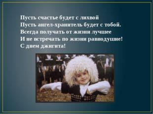 Пусть счастье будет с лихвой Пусть ангел-хранитель будет с тобой. Всегда полу