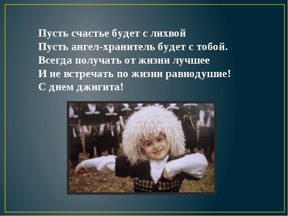 Пусть счастье будет с лихвой Пусть ангел-хранитель будет с тобой. Всегда полу...