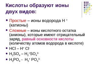 Кислоты образуют ионы двух видов: Простые – ионы водорода Н + (катионы) Сложн