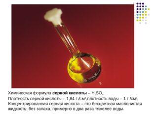 Химическая формула серной кислоты – H2SO4. Плотность серной кислоты – 1,84 г