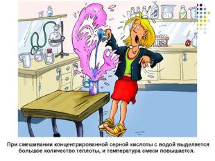 При смешивании концентрированной серной кислоты с водой выделяется большое к