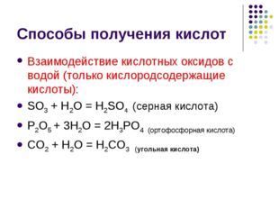 Способы получения кислот Взаимодействие кислотных оксидов с водой (только кис