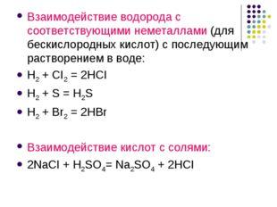 Взаимодействие водорода с соответствующими неметаллами (для бескислородных ки