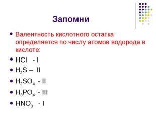 Запомни Валентность кислотного остатка определяется по числу атомов водорода