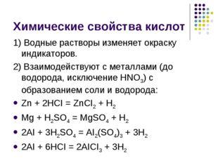 Химические свойства кислот 1) Водные растворы изменяет окраску индикаторов. 2
